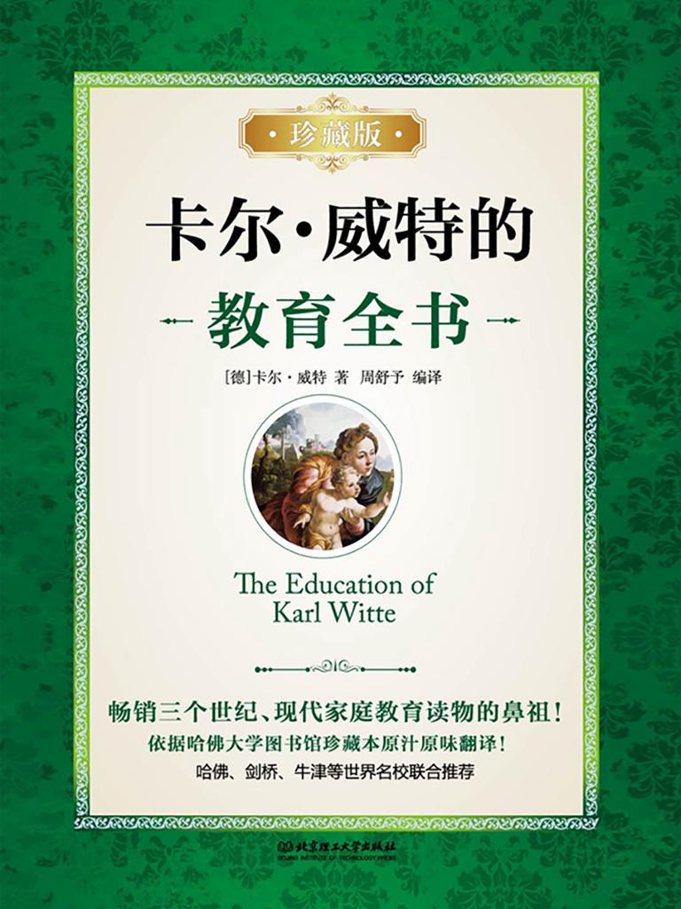 卡尔·威特的教育全书(珍藏版)