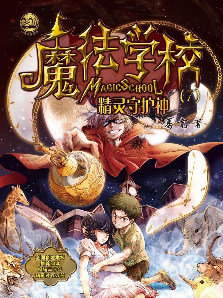 魔法学校 7:精灵守护神(小布老虎丛书)