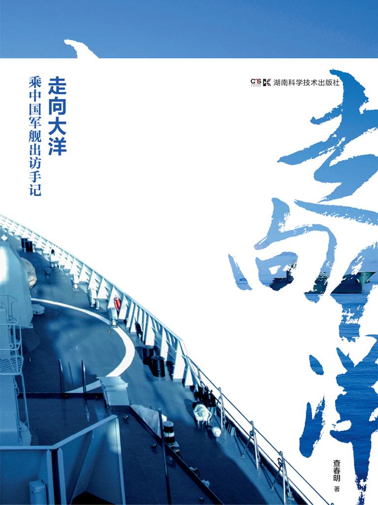 走向大洋:乘中国军舰出访手记