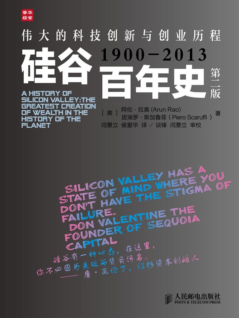硅谷百年史:伟大的科技创新与创业历程(1900-2013)