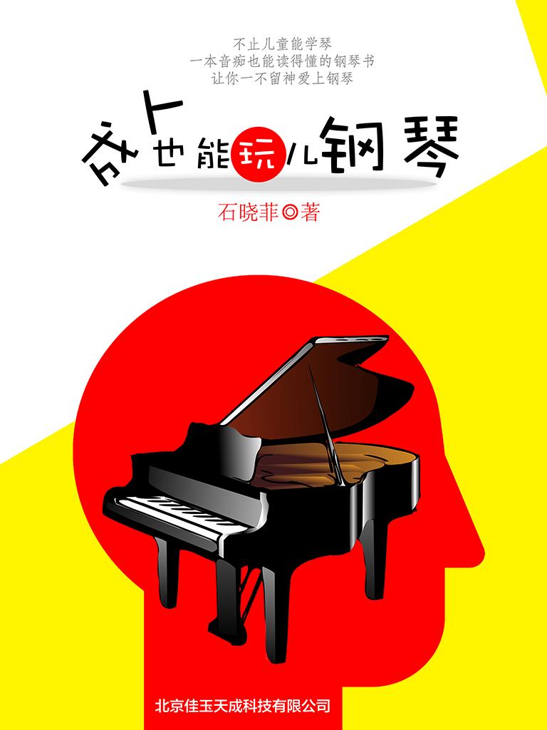 成人也能玩钢琴