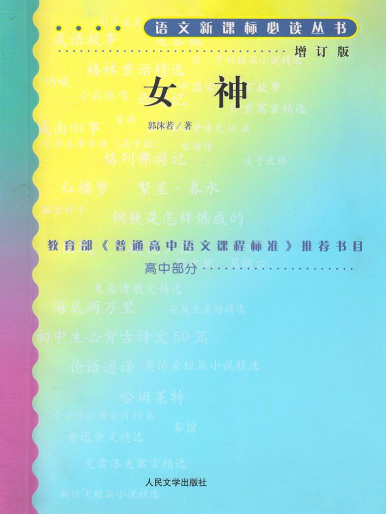 女神(语文新课标必读丛书增订版)