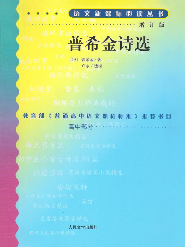 普希金诗选(语文新课标必读丛书增订版)