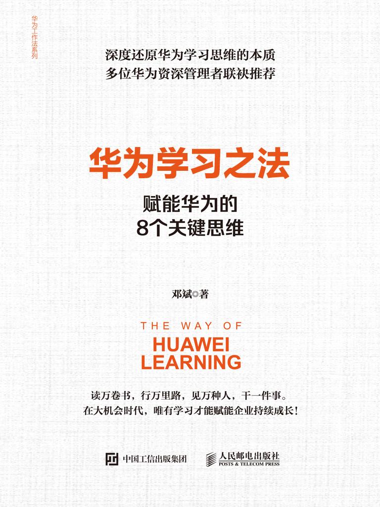 华为学习之法:赋能华为的8个关键思维