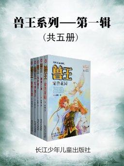 兽王(第一辑 共五册)