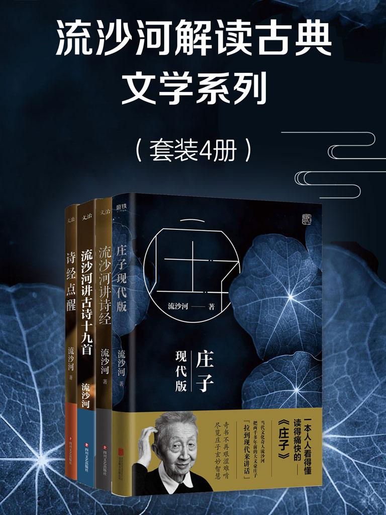 流沙河解讀古典文學系列(共四冊)