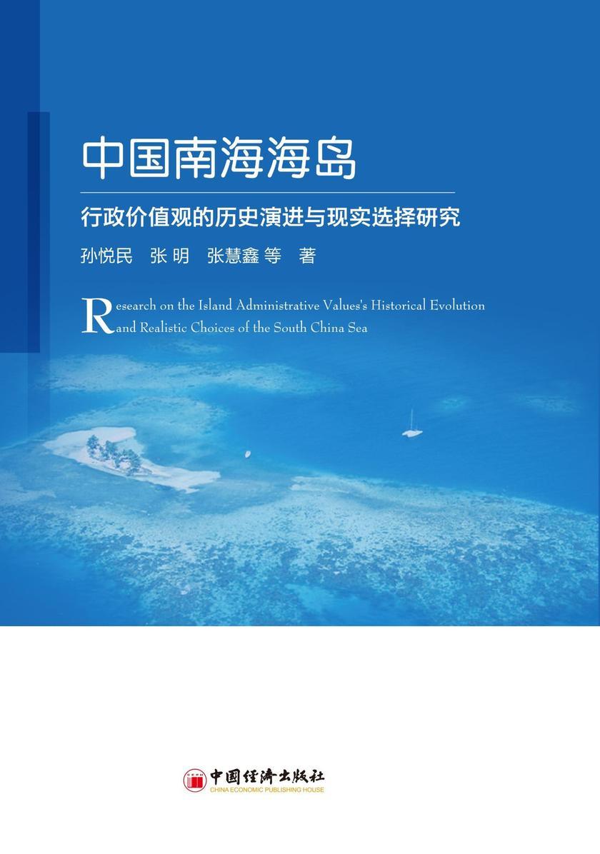 中国南海海岛行政价值观的历史演进与现实选择研究