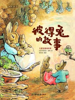 成长必读 彼得兔的故事(儿童注音美绘本)