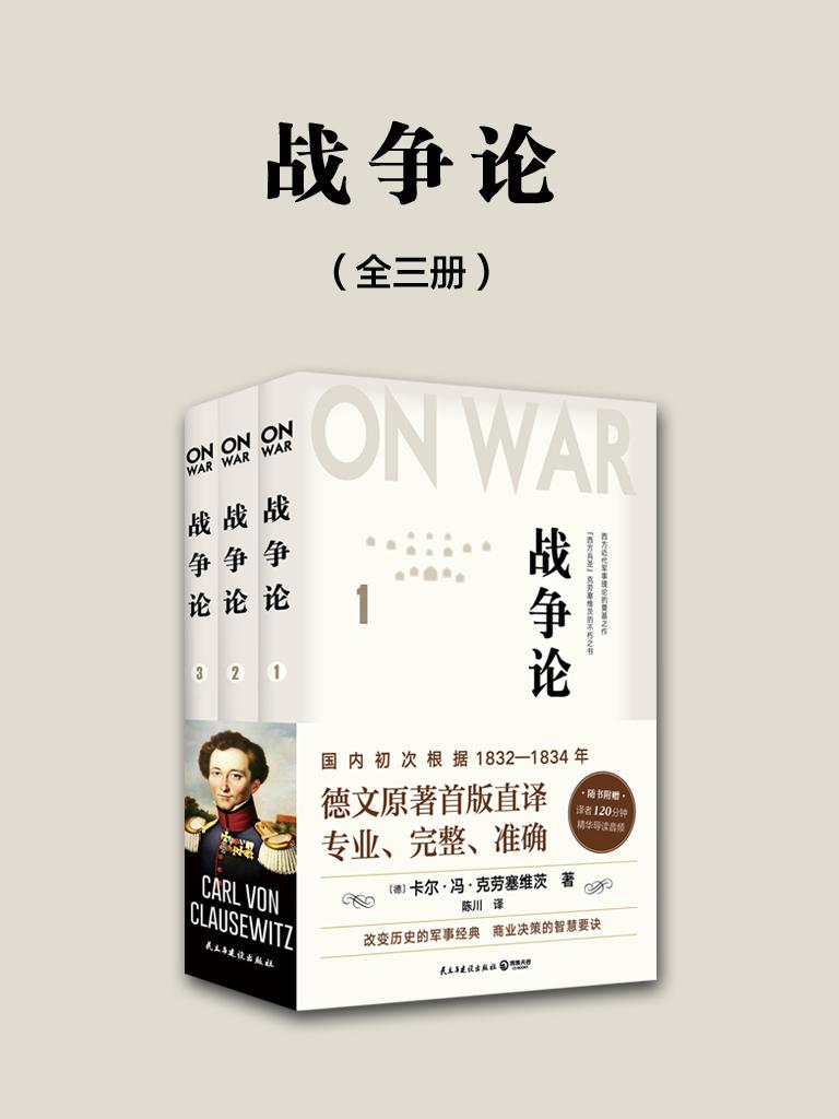 戰爭論(全三冊)