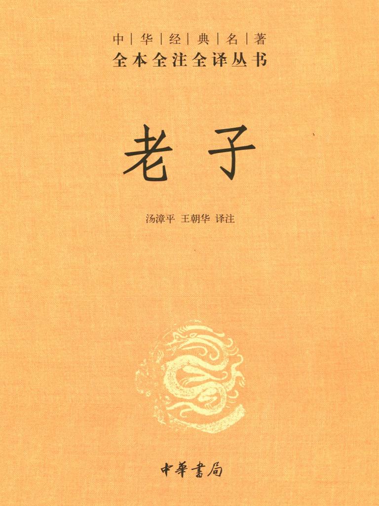 老子:中华经典名著全本全注全译丛书