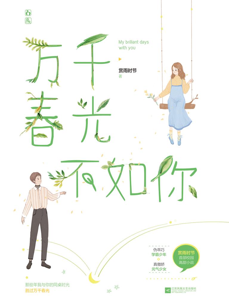 万千春光不如你(全2册)