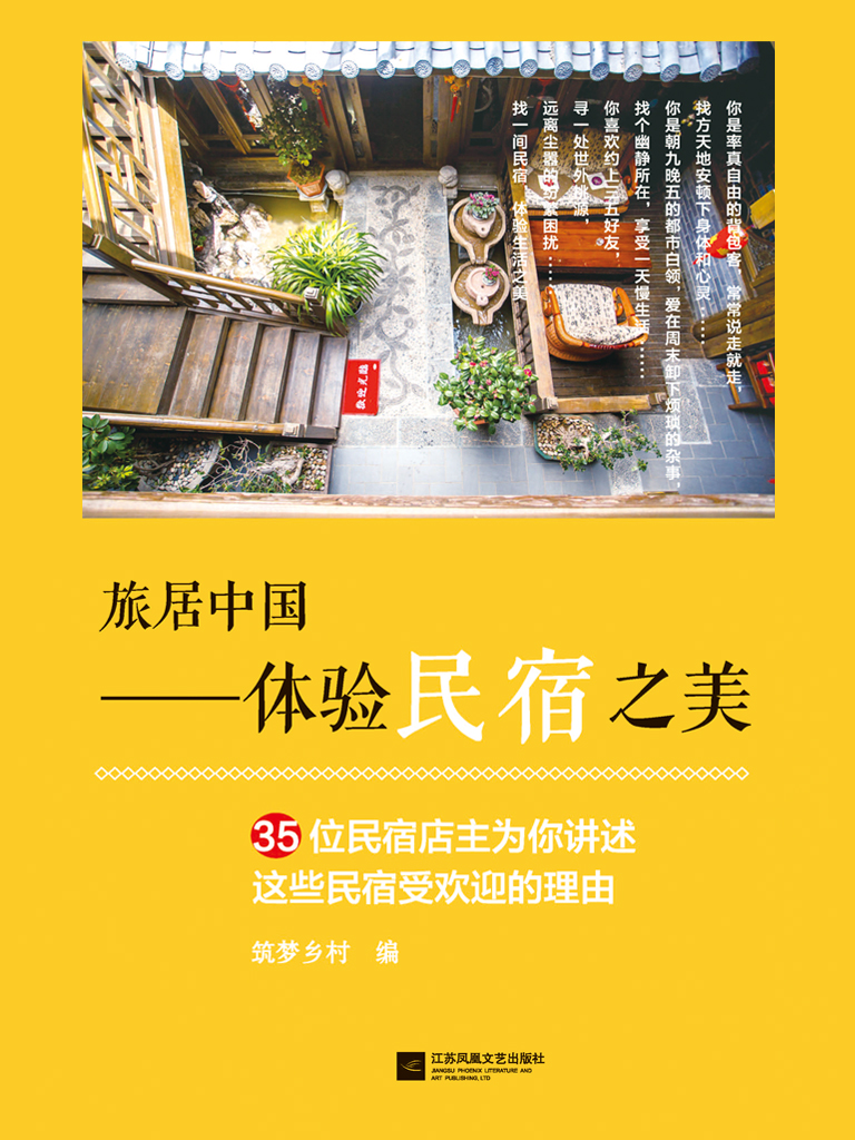 旅居中国:体验民宿之美