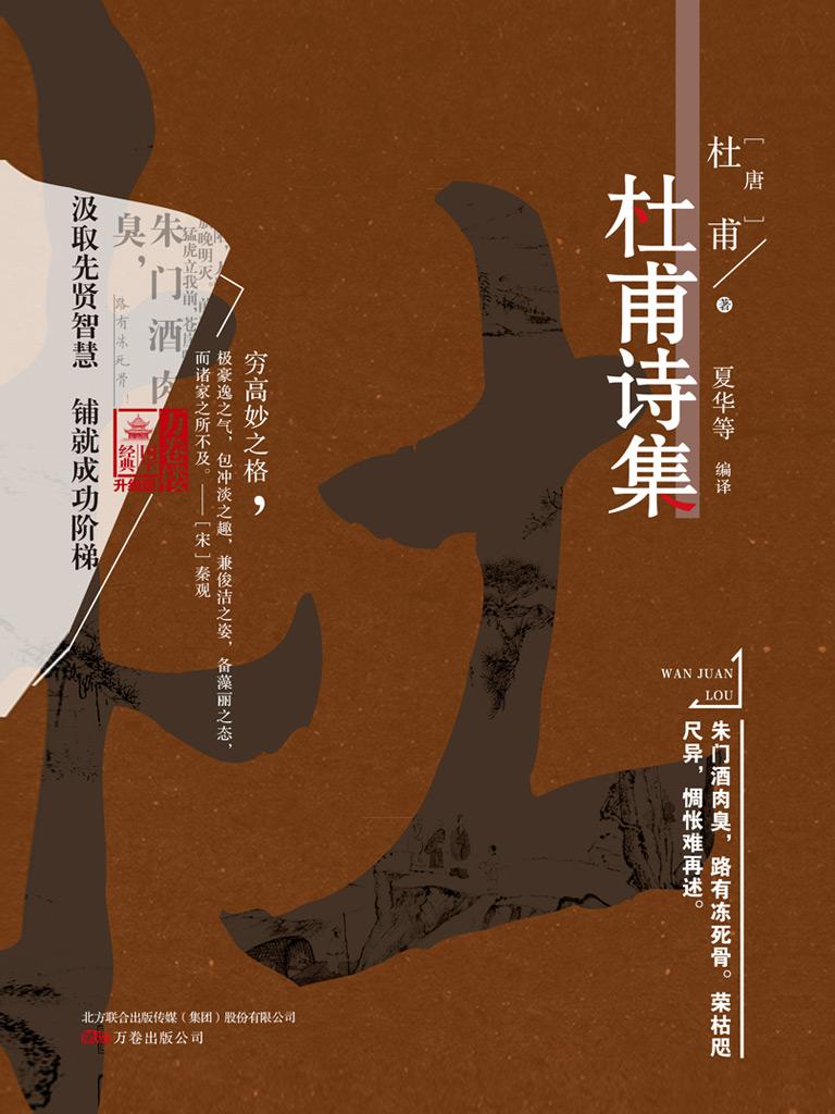 杜甫诗集(万卷楼国学经典升级版)