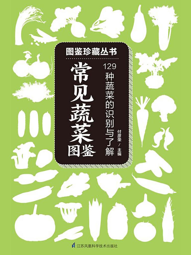 常见蔬菜图鉴:129种蔬菜的识别与了解