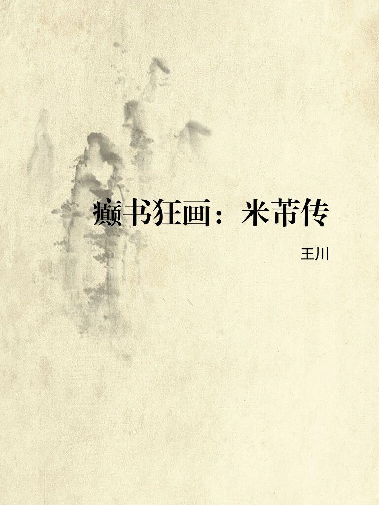 癫书狂画:米芾传