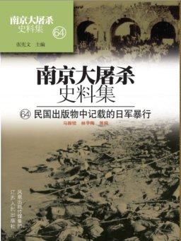 南京大屠杀史料集第六十四册:民国出版物中的日军暴行