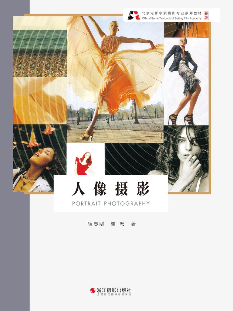 人像摄影(北京电影学院摄影专业系列)