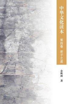 中华文化读本 4:君子之道