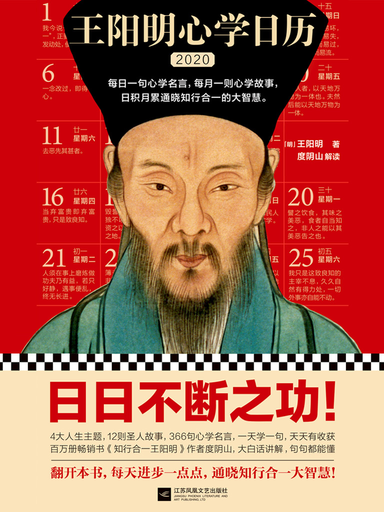 王阳明心学日历2020