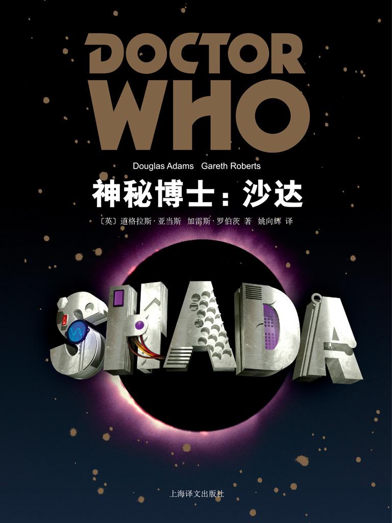神秘博士:沙达
