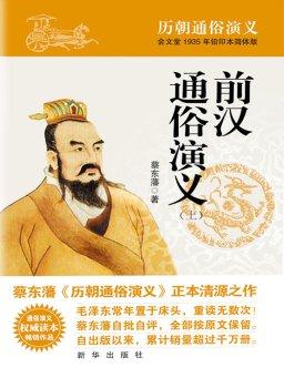 前汉通俗演义(全2册)