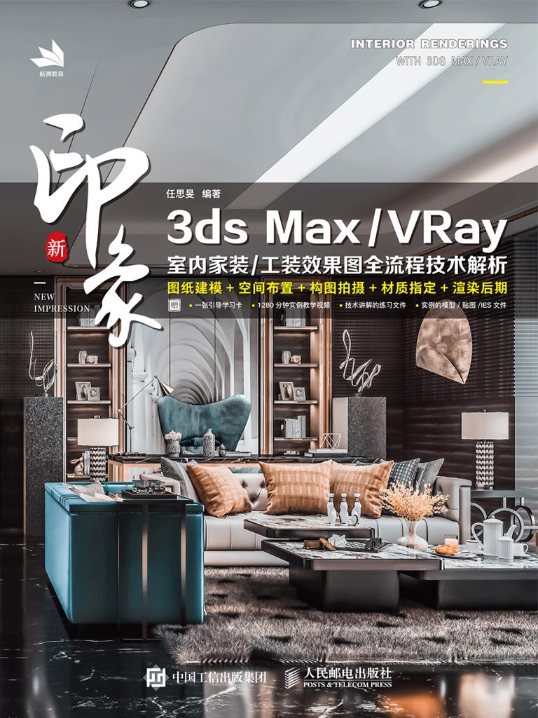 新印象3ds Max/VRay室内家装/工装效果图全流程技术解析