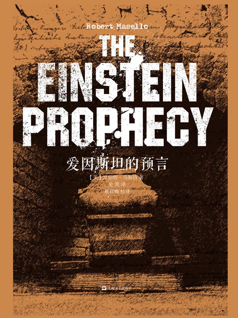 爱因斯坦的预言