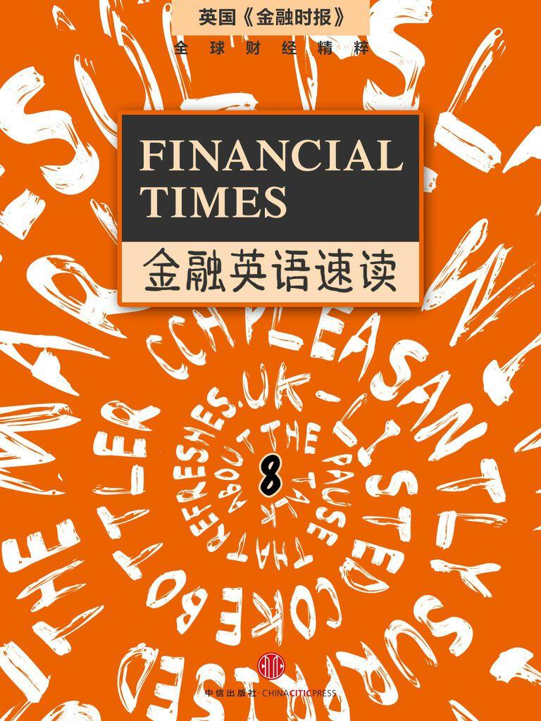 Financial Times金融英语速读 8 (英国《金融时报》·地铁大学) (English Edition)