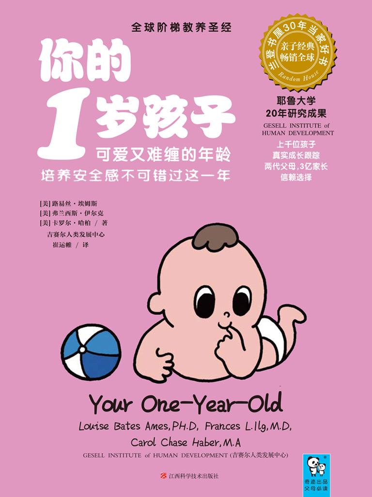 你的1岁孩子:可爱又难缠的年龄,培养安全感不可错过这一年