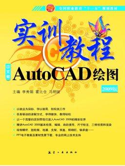 AutoCAD绘图实训教程