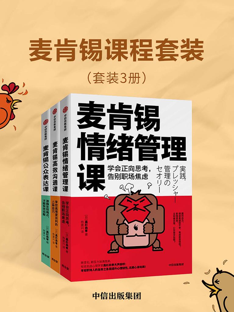 麦肯锡课程套装(共三册)