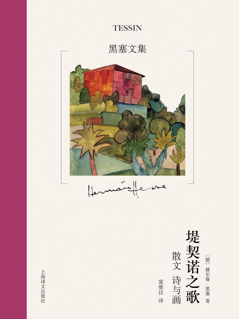 堤契诺之歌(黑塞文集·10卷本)