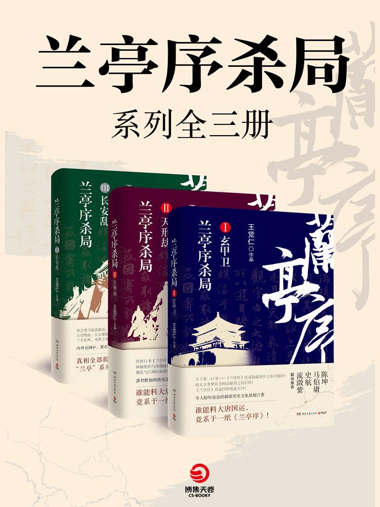 兰亭序杀局系列(全三册)