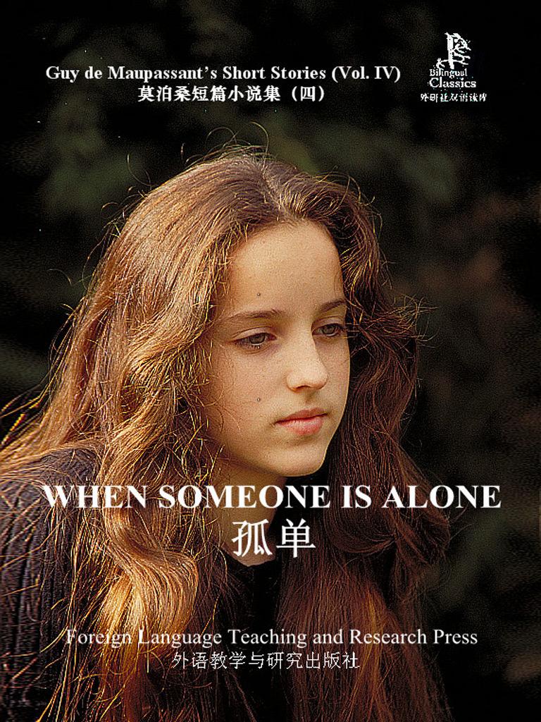 孤单(外研社双语读库)