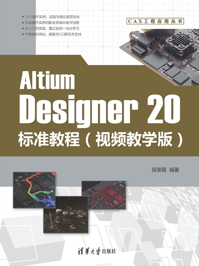 Altium Designer 20标准教程(视频教学版)