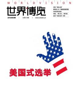 世界博览(2016.20期)