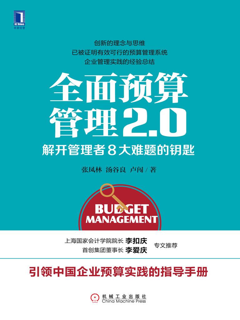 全面预算管理2.0:解开管理者8大难题的钥匙