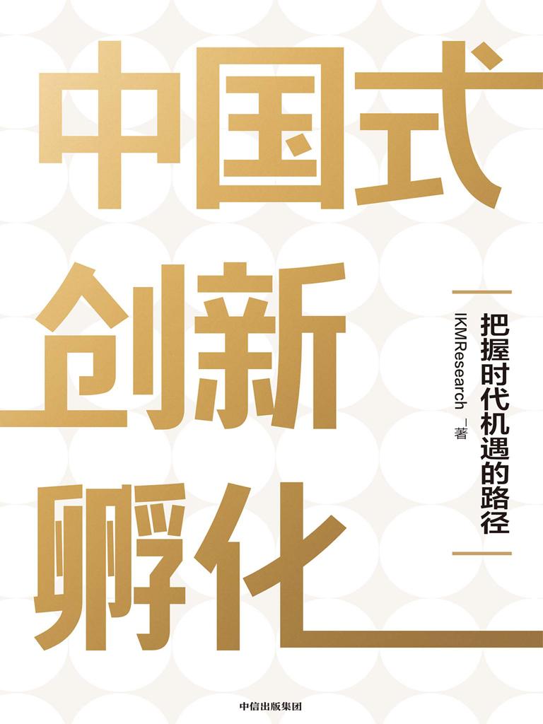 中国式创新孵化