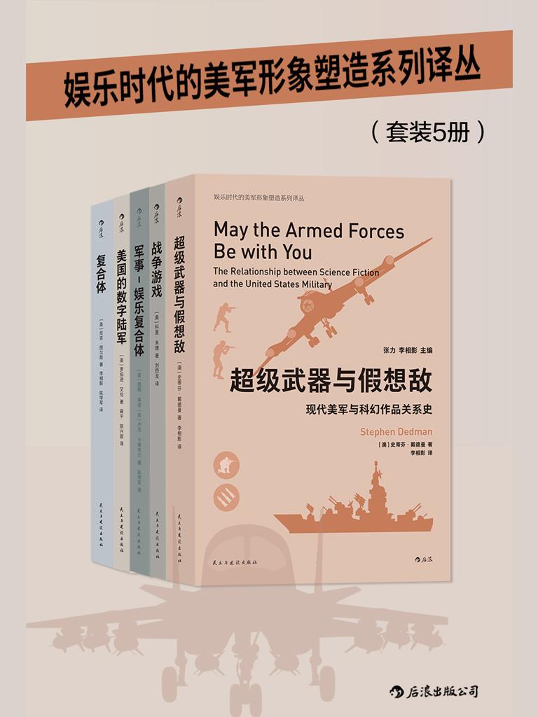 娱乐时代的美军形象塑造系列译丛(套装共5册)