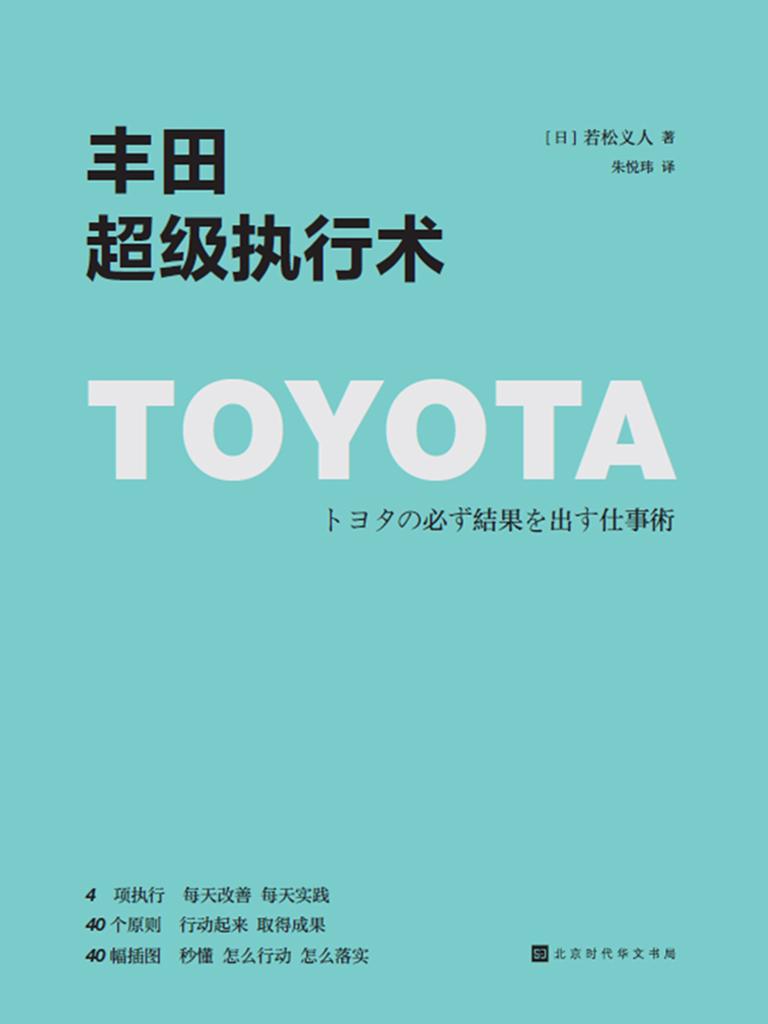 丰田超级执行术