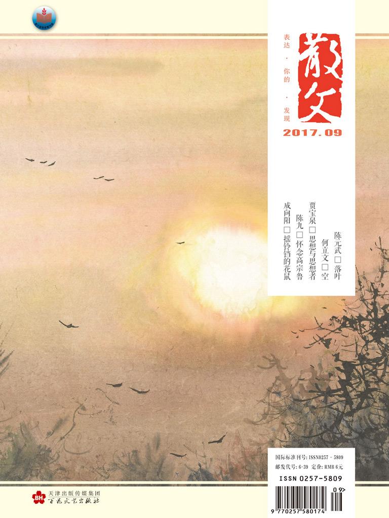 散文(2017年第9期)