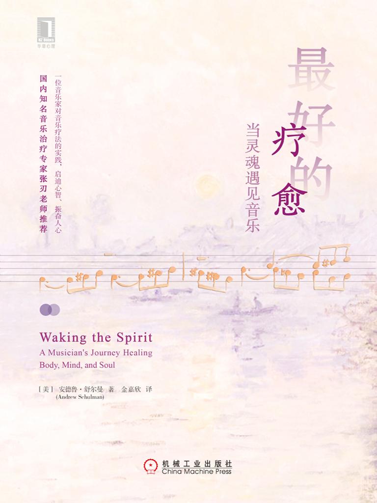最好的疗愈:当灵魂遇见音乐
