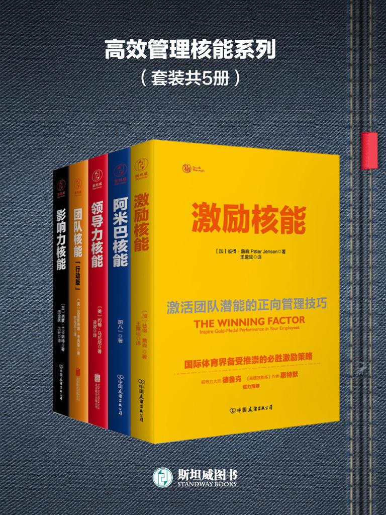 高效管理核能系列(共五册)