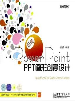 玩转PowerPoint:PPT图形创意设计