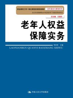 老年人权益保障实务(职业教育工学一体化课程改革规划教材·老年服务与管理系列)