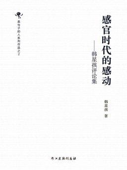 感官时代的感动:韩星孩评论集