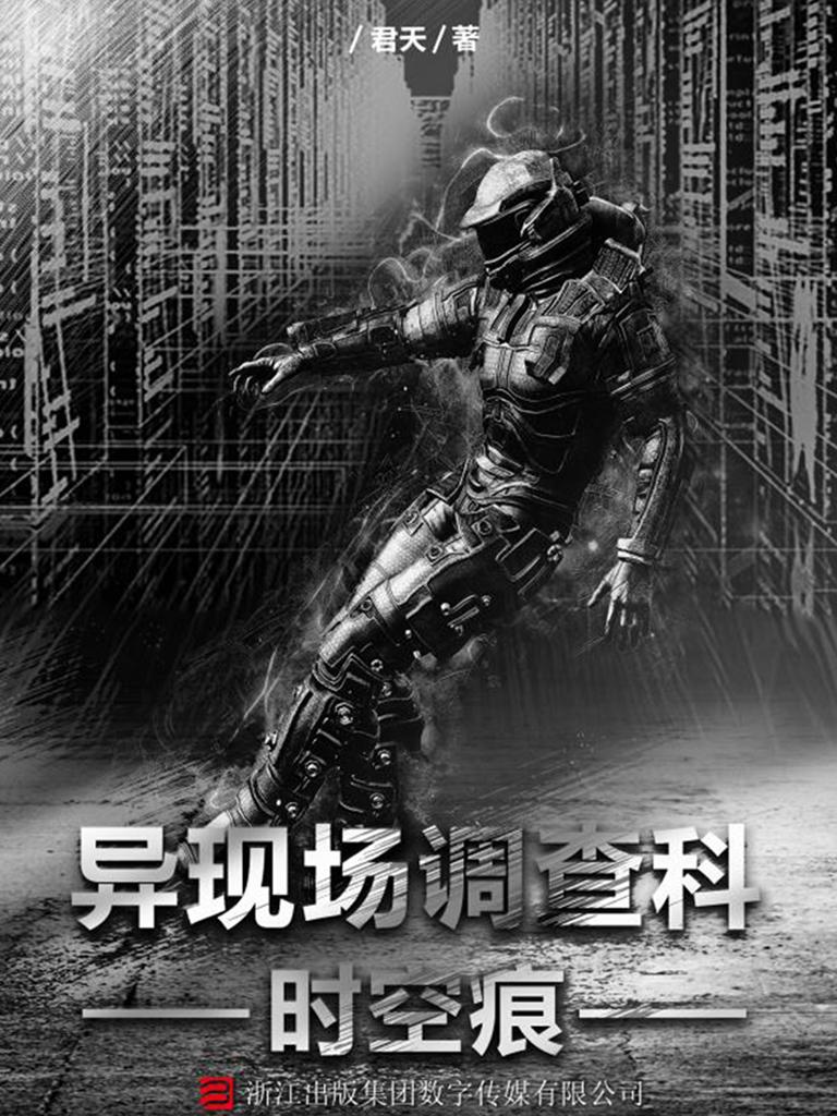 异现场调查科 1:时空痕(罪推理事务所)