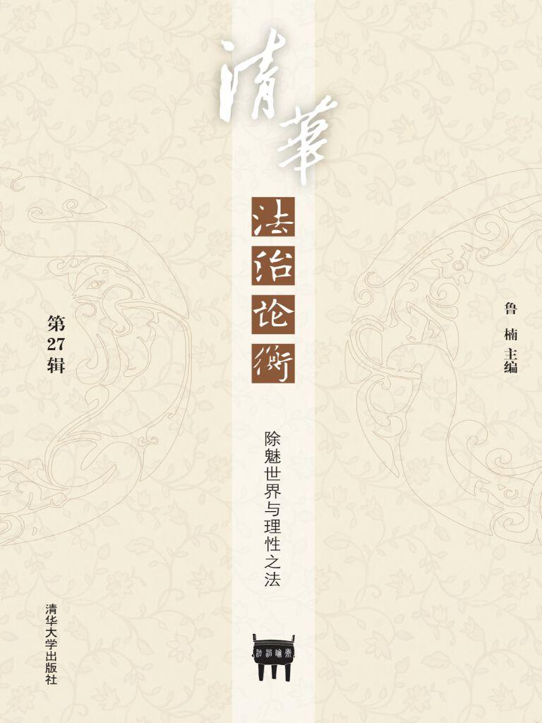 清华法治论衡(第27辑):除魅世界与理性之法