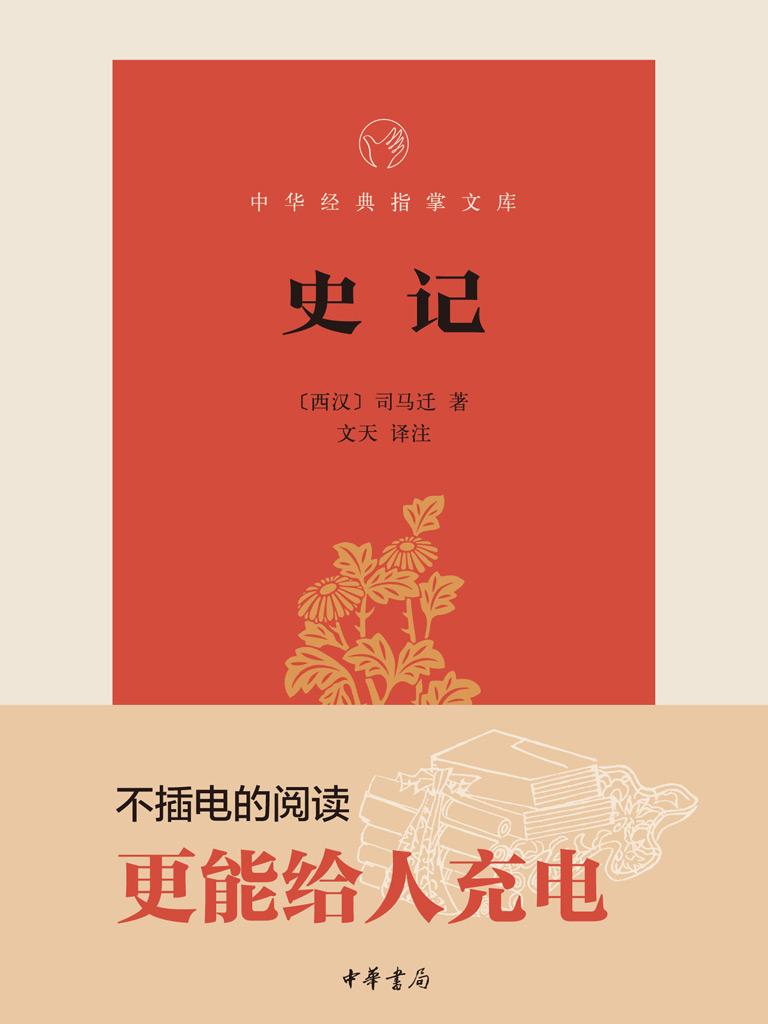 史记(中华经典指掌文库)