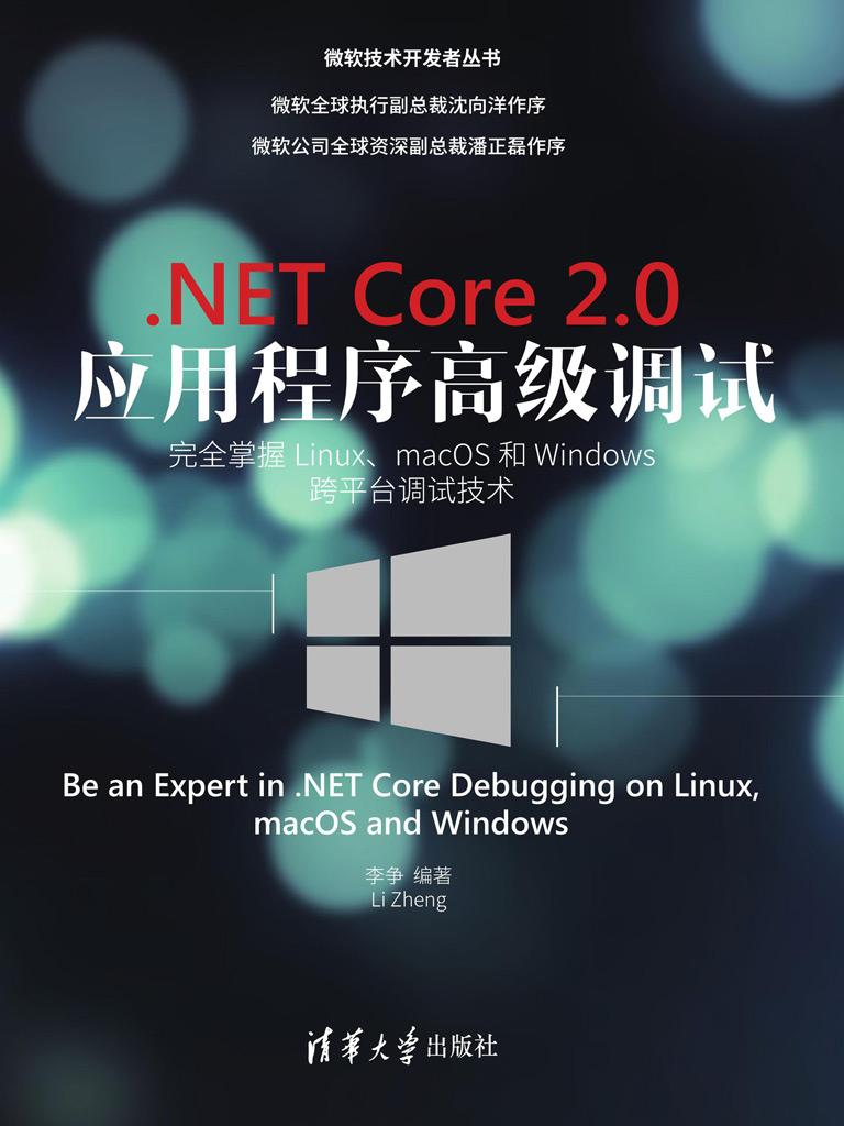 .NET Core 2.0应用程序高级调试:完全掌握Linux、macOS和 Windows跨平台调试技术